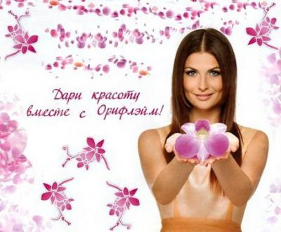 3388255_oriflame_dari_krasoty_vmeste2 (400x331, 22Kb)