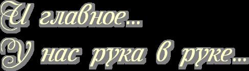 5227673_103733556_4maf_ru_pisec_2013_08_06_205139_520128ce912a4 (487x140, 86Kb)