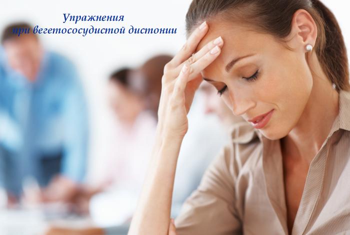 1436961212_Uprazhneniya_pri_vegetososudistoy_distonii (700x470, 388Kb)