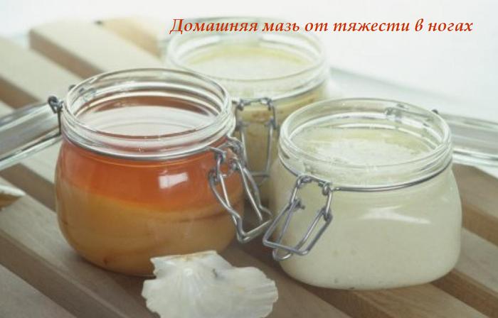 1436986476_Domashnyaya_maz__ot_tyazhesti_v_nogah (700x448, 314Kb)