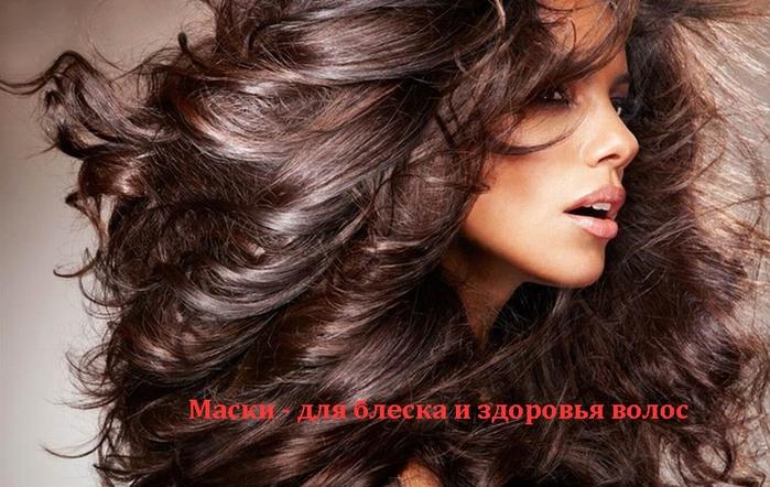 2835299_Maski__dlya_bleska_i_zdorovya_volos (700x442, 256Kb)
