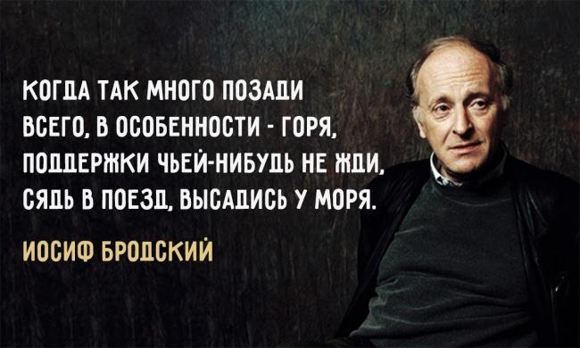 3185107_citati_iosifa_brodskogo (650x390, 94Kb)