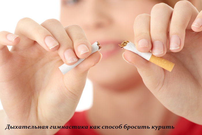 1437056986_Duyhatel_naya_gimnastika_kak_sposob_brosit__kurit_ (700x466, 351Kb)