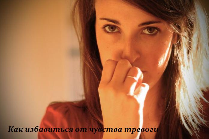 1437062072_chuvstvo_trevogi (697x464, 402Kb)