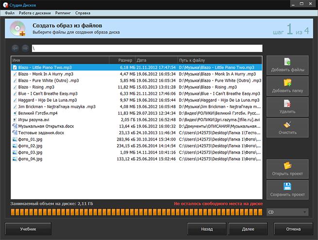 Как записать mp3 диск 2 (655x495, 174Kb)