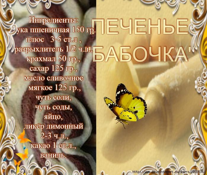 3233534_VipTalisman30 (700x592, 347Kb)