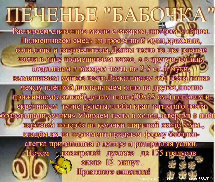 3233534_VipTalisman31 (700x592, 480Kb)