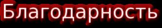 cooltext127496641047961 (332x58, 22Kb)