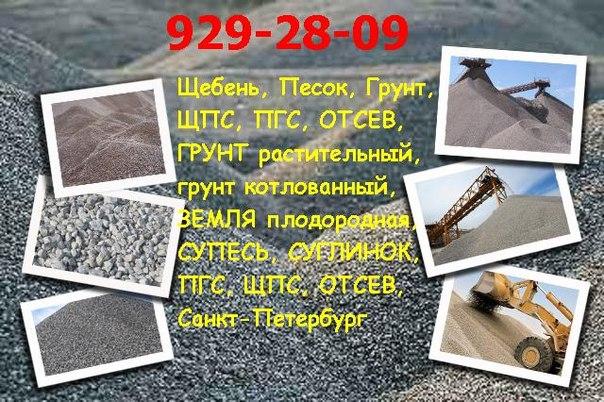песок, песок купить, песок с доставкой, песок продажа, щебень, щебень купить, щебень с доставкой, щебень продажа, грунт, грунт плодородный, грунт растительный, грунт котлованный, грунт купить, грунт с доставкой, грунт продажа, земля плодородная, Торф, Чернозем, Геотекстиль, дорнит, георешетка, геосетка, габионы, геомембрана, ЖБИ, Железобетонные изделия, Отсев серый, Отсев серо-розовый, Отсев розовый, Вторичный щебень, Песчано-гравийная смесь, ПГС, Щебеночно-песчаная смесь, ЩПС, Керамзит, Бой кирпича, Бой бетона, Бой асфальта, Асфальтная кроша, нерудные строительные материалы, стройматериалы, бой кирпича, купить, продажа, доставка, поставки, вывоз грунта, СПб, Санкт-Петербург, Лен.область