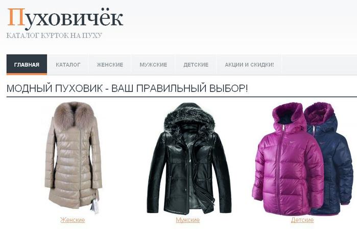купить пуховик, магазин пуховиков, /4682845_Pyhoviki (700x454, 164Kb)