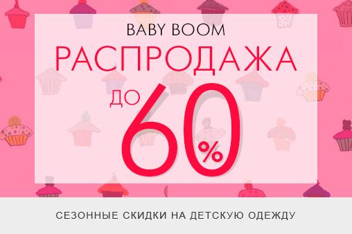 babyBoom60 (508x338, 102Kb)