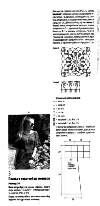 Fiksavimas (340x700, 70Kb)