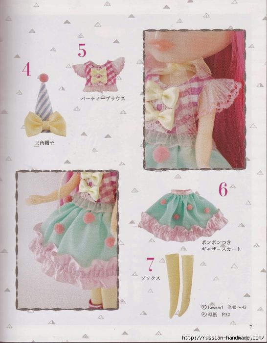 Шьем одежду для кукол. Японский журнал (9) (546x700, 279Kb)