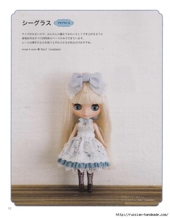 Шьем одежду для кукол. Японский журнал (14) (546x700, 212Kb)