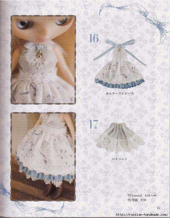 Шьем одежду для кукол. Японский журнал (15) (546x700, 329Kb)
