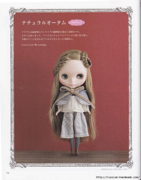 Шьем одежду для кукол. Японский журнал (16) (546x700, 288Kb)