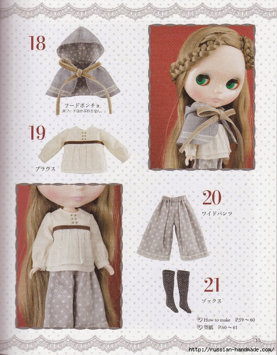 Шьем одежду для кукол. Японский журнал (17) (546x700, 338Kb)