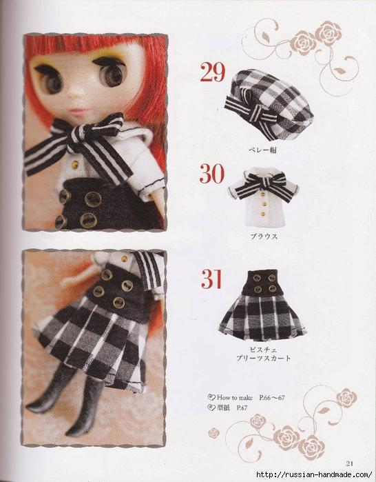 Шьем одежду для кукол. Японский журнал (23) (546x700, 281Kb)