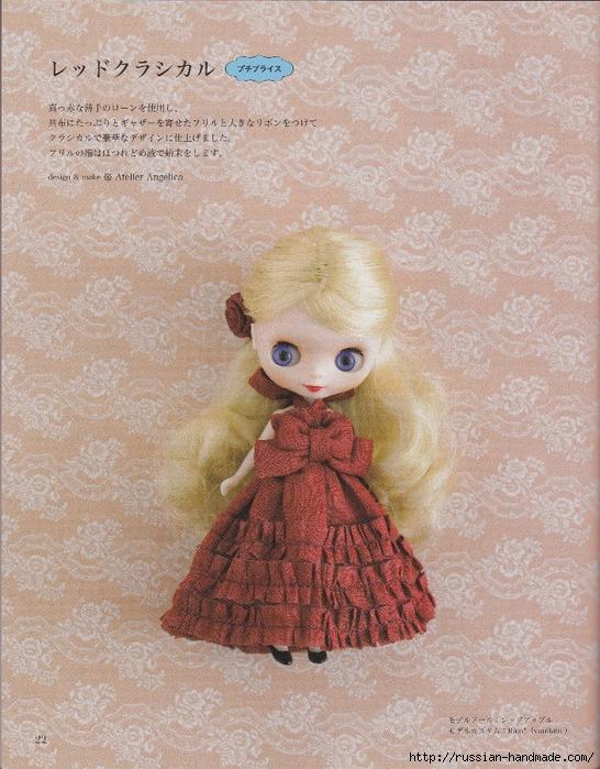 Шьем одежду для кукол. Японский журнал (24) (546x700, 396Kb)