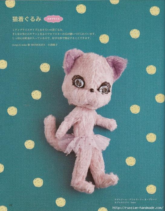 Шьем одежду для кукол. Японский журнал (34) (546x700, 389Kb)