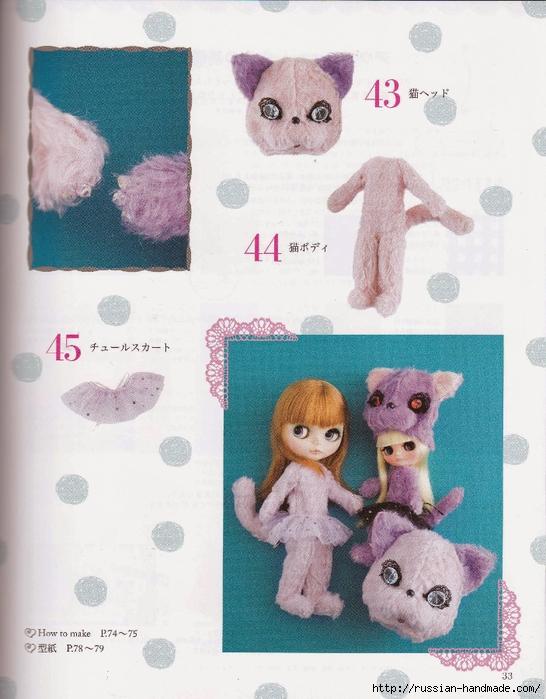 Шьем одежду для кукол. Японский журнал (35) (546x700, 279Kb)