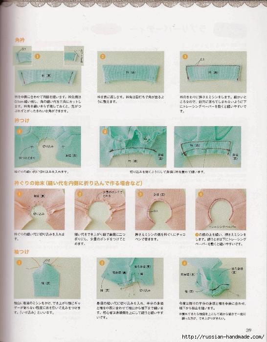Шьем одежду для кукол. Японский журнал (41) (546x700, 286Kb)