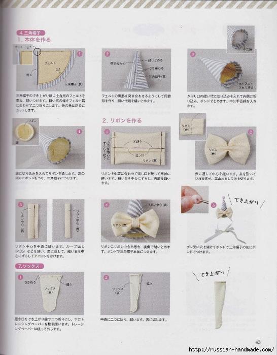 Шьем одежду для кукол. Японский журнал (45) (546x700, 260Kb)