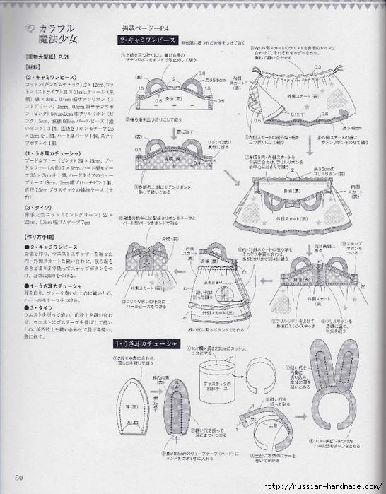 Шьем одежду для кукол. Японский журнал (52) (546x700, 302Kb)