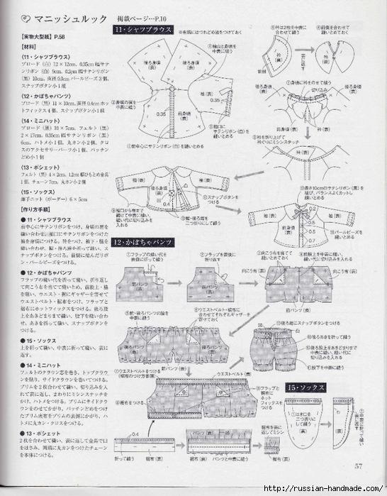 Шьем одежду для кукол. Японский журнал (59) (546x700, 317Kb)