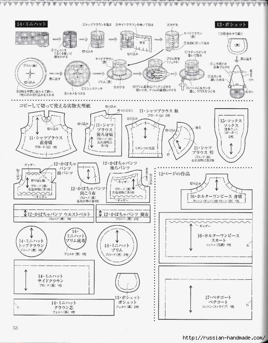 Шьем одежду для кукол. Японский журнал (60) (546x700, 243Kb)