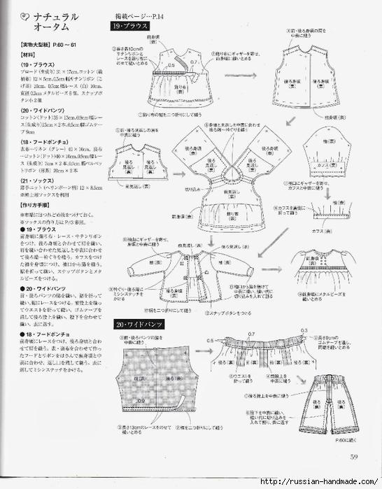 Шьем одежду для кукол. Японский журнал (61) (546x700, 212Kb)