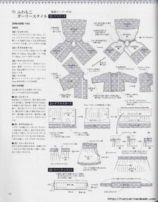 Шьем одежду для кукол. Японский журнал (64) (546x700, 310Kb)