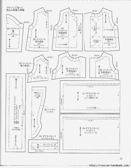 Шьем одежду для кукол. Японский журнал (65) (546x700, 186Kb)