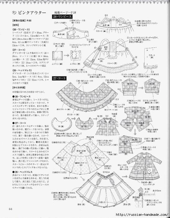 Шьем одежду для кукол. Японский журнал (66) (546x700, 277Kb)