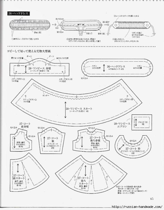 Шьем одежду для кукол. Японский журнал (67) (546x700, 201Kb)