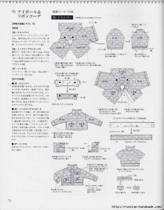 Шьем одежду для кукол. Японский журнал (74) (546x700, 292Kb)