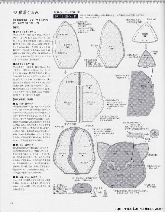 Шьем одежду для кукол. Японский журнал (76) (546x700, 326Kb)
