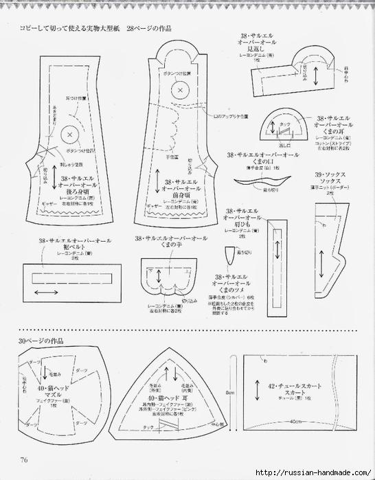 Шьем одежду для кукол. Японский журнал (78) (546x700, 196Kb)