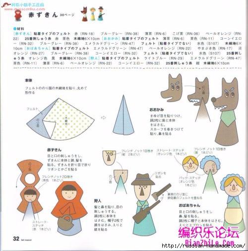 Игрушки из фетра. Японский журнал с выкройками (2) (500x507, 171Kb)