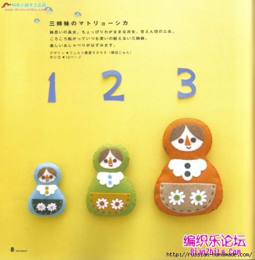 Игрушки из фетра. Японский журнал с выкройками (4) (500x509, 147Kb)