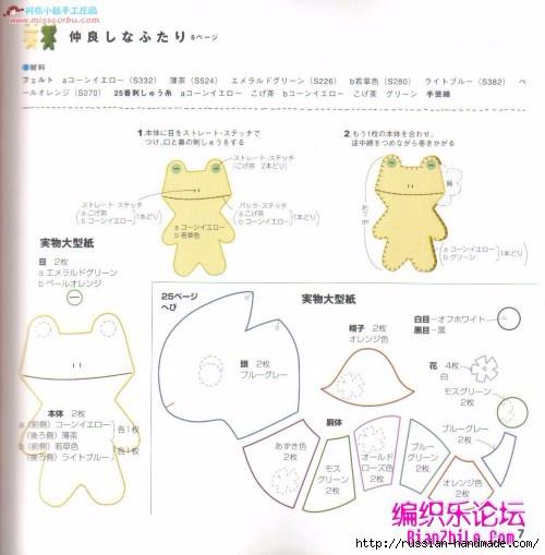 Игрушки из фетра. Японский журнал с выкройками (15) (500x509, 125Kb)
