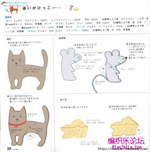 Игрушки из фетра. Японский журнал с выкройками (18) (500x508, 129Kb)