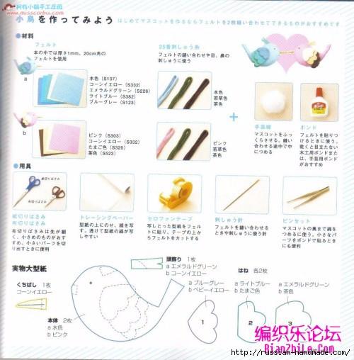 Игрушки из фетра. Японский журнал с выкройками (22) (500x508, 154Kb)