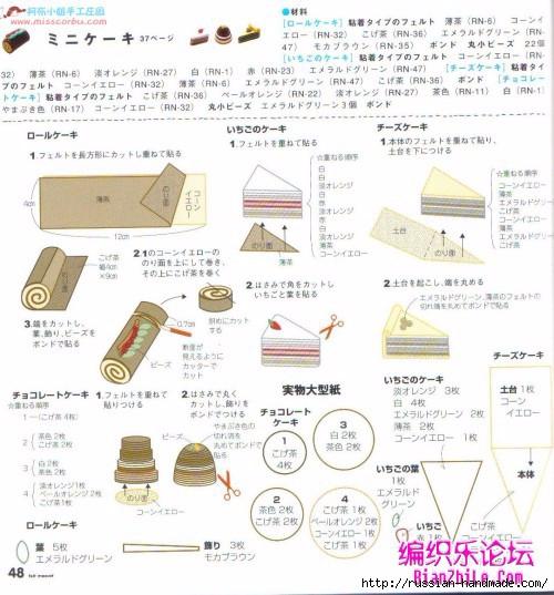 Игрушки из фетра. Японский журнал с выкройками (31) (500x537, 190Kb)