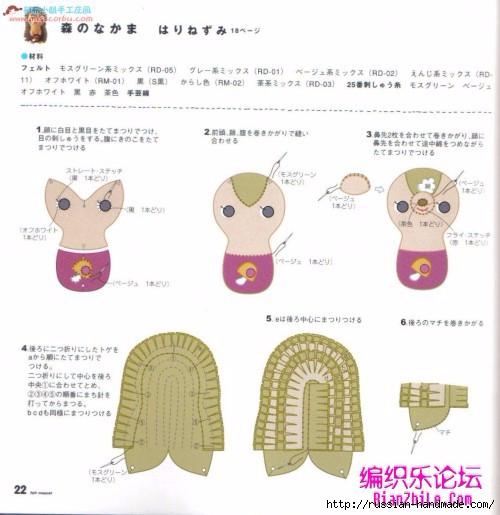Игрушки из фетра. Японский журнал с выкройками (33) (500x515, 134Kb)