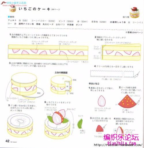 Игрушки из фетра. Японский журнал с выкройками (37) (500x514, 142Kb)