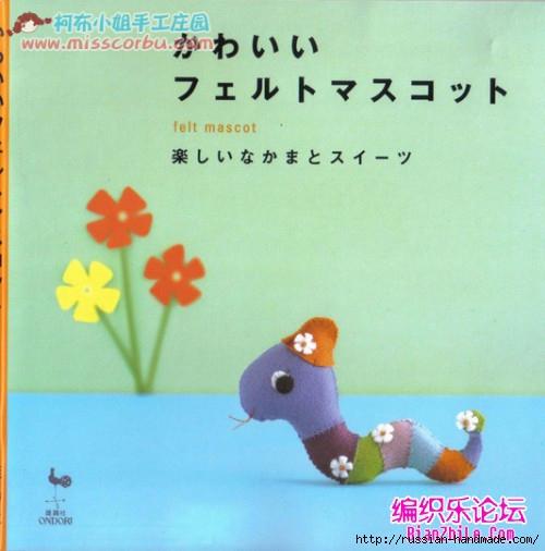 Игрушки из фетра. Японский журнал с выкройками (39) (500x506, 130Kb)
