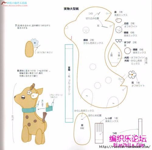 Игрушки из фетра. Японский журнал с выкройками (43) (500x492, 113Kb)