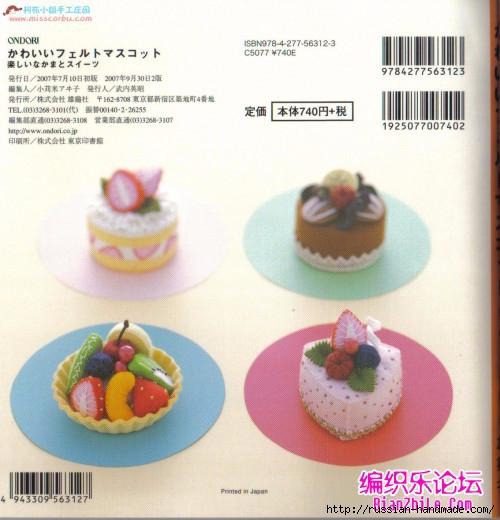 Игрушки из фетра. Японский журнал с выкройками (47) (500x520, 149Kb)
