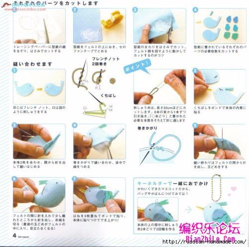 Игрушки из фетра. Японский журнал с выкройками (51) (500x496, 176Kb)